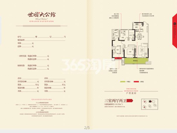 世园大公馆3室2厅2卫1厨4#楼115平户型