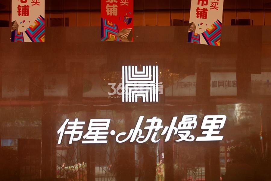 伟星快慢里营销中心实景(2017.7摄)