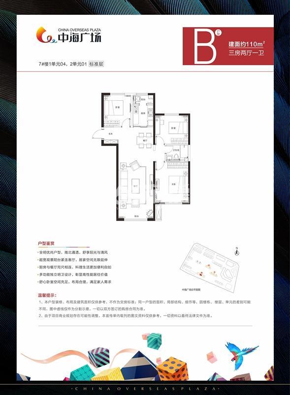 中海广场110㎡三室两厅一卫