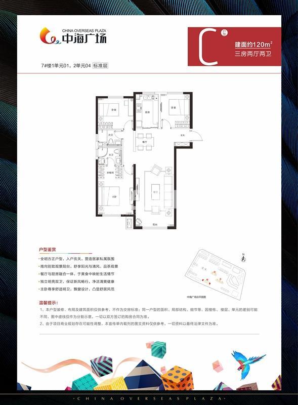 中海广场120㎡三室两厅两卫