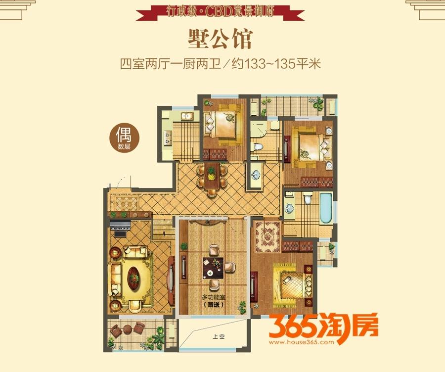 133-135平墅公馆户型图(偶数层)