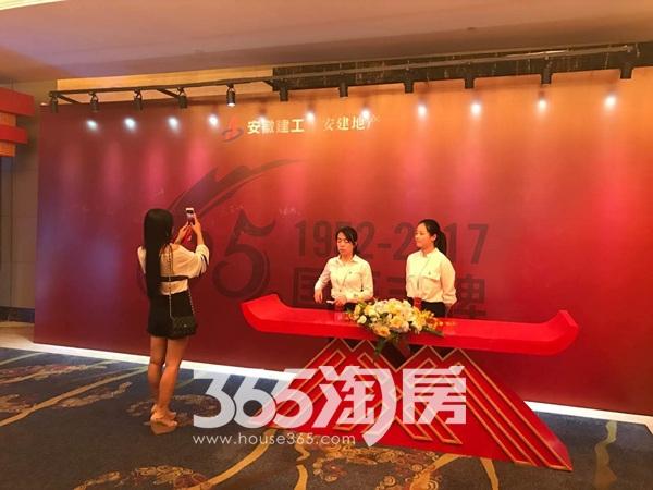 安建翰林天筑品牌发布会签到处实景图(2017.10.10)
