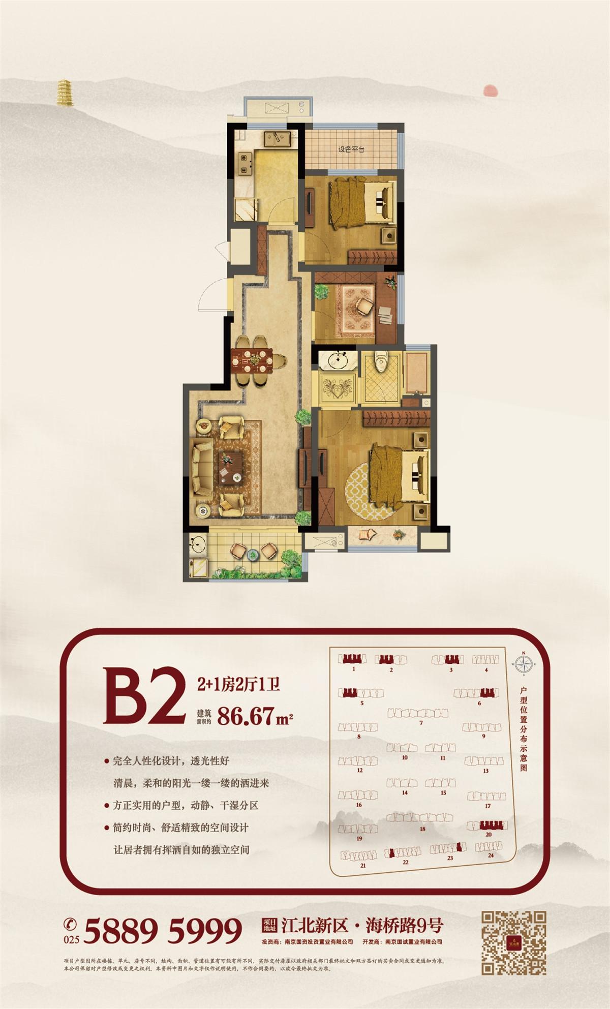 江山薈B2户型图86.67㎡