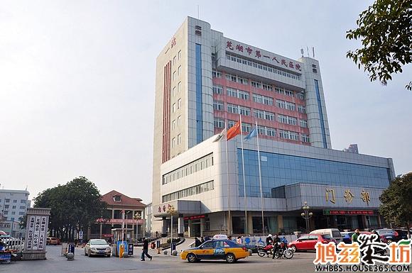 【城市播报员】芜湖第一人民医院将让位于芜湖市妇幼