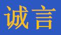 芜湖诚言房产