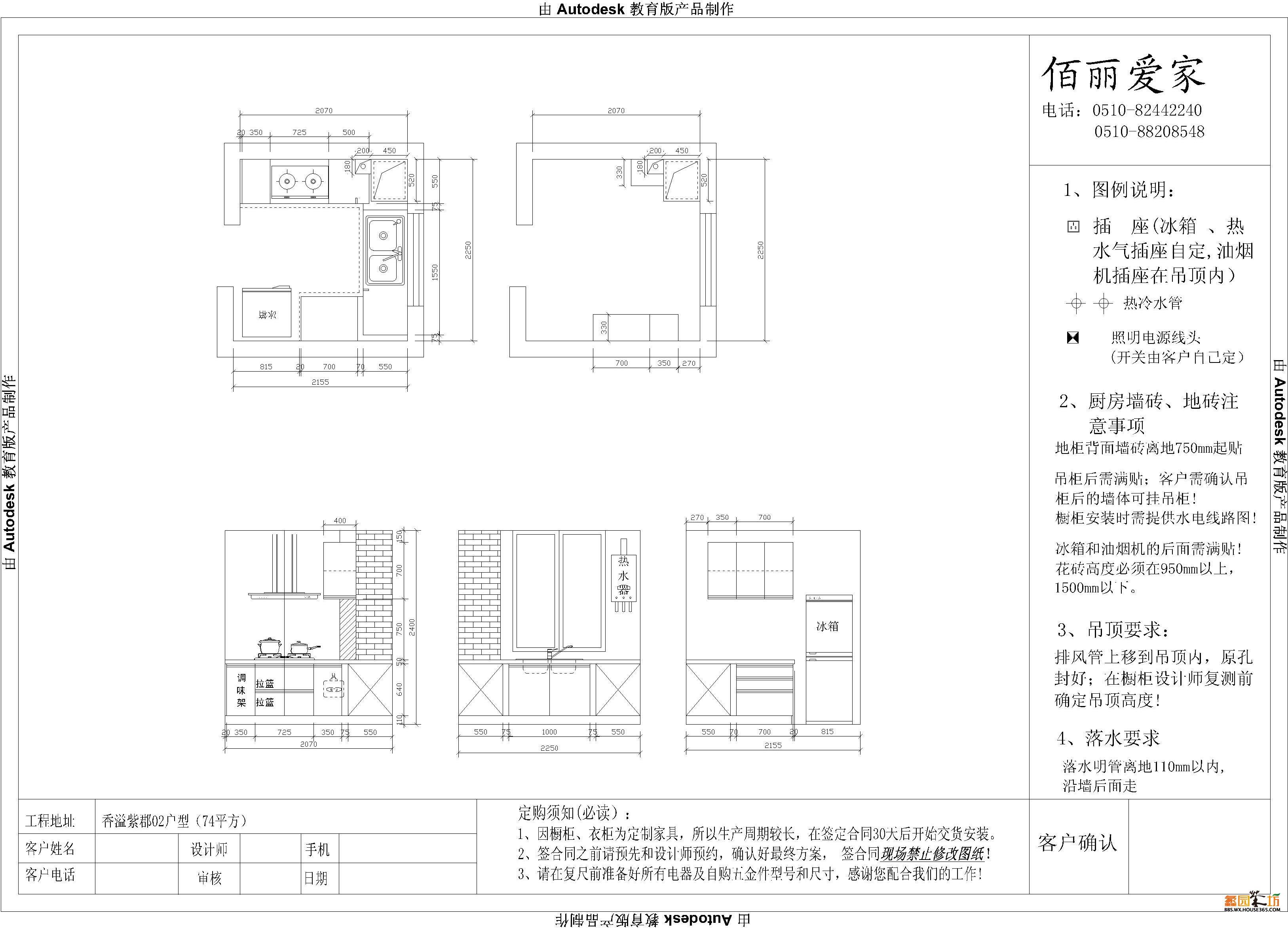 【香溢紫郡】小户型厨房橱柜设计方案新出炉