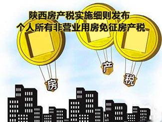 陕西房产税实施细则发布 个人所有非营业用房免征房产税